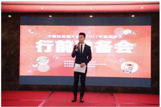 中国驻英国大使馆2017年留英学生 行前准备会上海场拉开帷幕